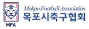 목포시축구협회
